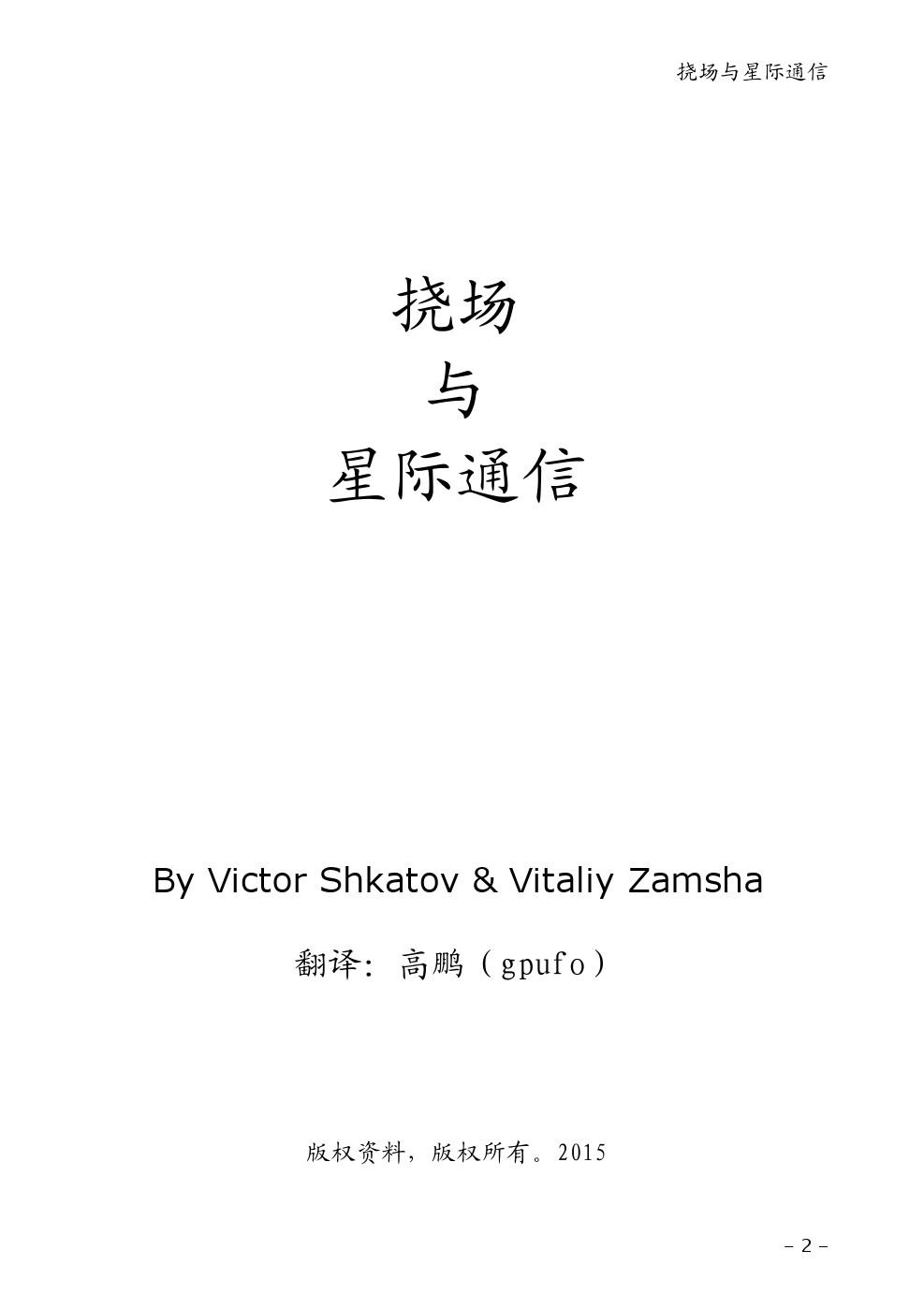 挠场与星际通信 - 作者:Victor.Shkatov & Vitaliy Zamsha