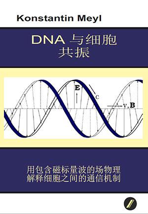 《DNA与细胞共振》正式在德国出版发行!